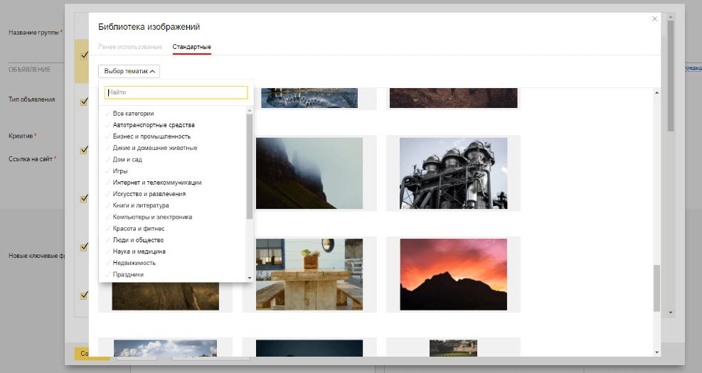 Яндекс Директ объявления для РСЯ: примеры создания и настройки