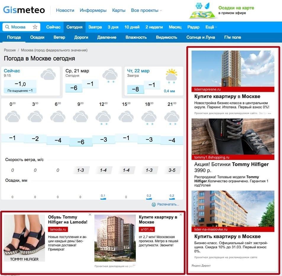 Что выбрать: реклама в сетях (РСЯ) или на поиске