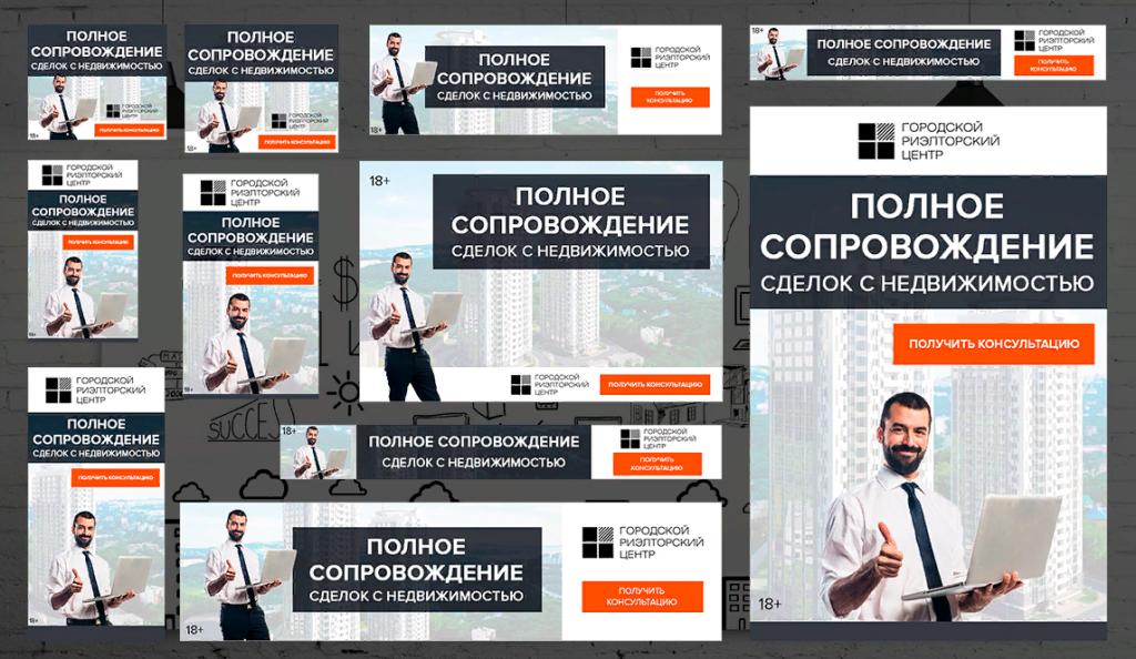 Графические объявления РСЯ: требования, размеры, форматы, примеры